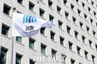추미애, 대검 '감찰 3과' 신설…검찰간부 비위 감시