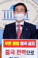 [TF포토] 조경태, '코로나 19 입국 금지, 중국 전역으로!'