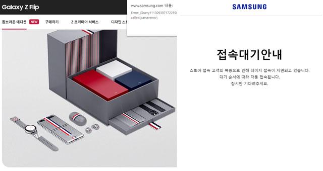 삼성전자는 21일 0시부터 자사 온라인몰 삼성닷컴을 통해 갤럭시Z 플립 톰브라운 에디션 판매를 시작했다. 하지만 접속자가 몰려 1시간 20분 동안 접속 대기 상태가 이어지고 있다. /삼성전자 홈페이지 캡처
