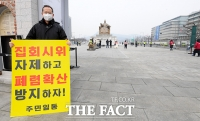 [TF포토] 집회 자제 및 폐렴 확산 방지를 촉구하는 1인 시위