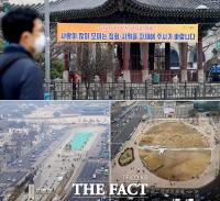 [TF사진관] '집회 금지!'…한산한 모습의 시청·광화문 광장