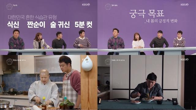 출연자들은 전문가가 제안한 솔루션을 각자의 방법으로 이행했고 만족스러운 결과를 얻었다. /KBS 제공