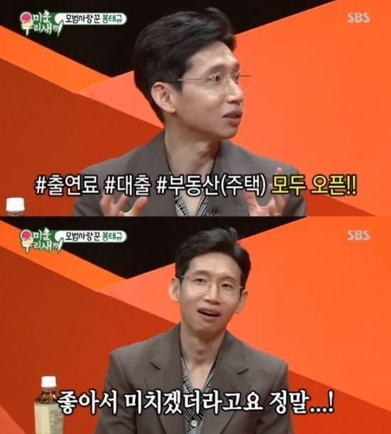 배우 봉태규가 아내 하시시박에게 첫눈에 반했다고 털어놨다. /SBS 미운 우리 새끼 캡처