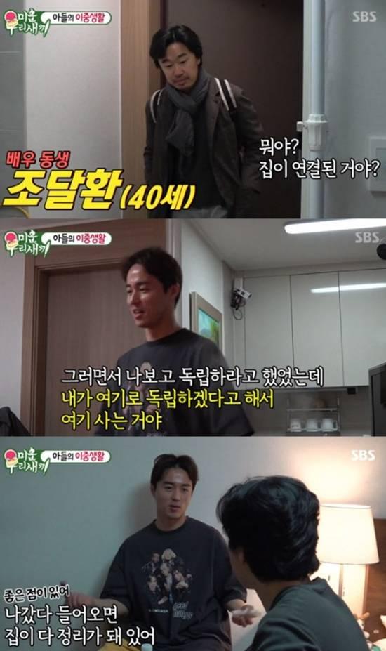 배우 오민석은 본가 옆집으로 독립해 생활하고 있다. /SBS 미운 우리 새끼 캡처