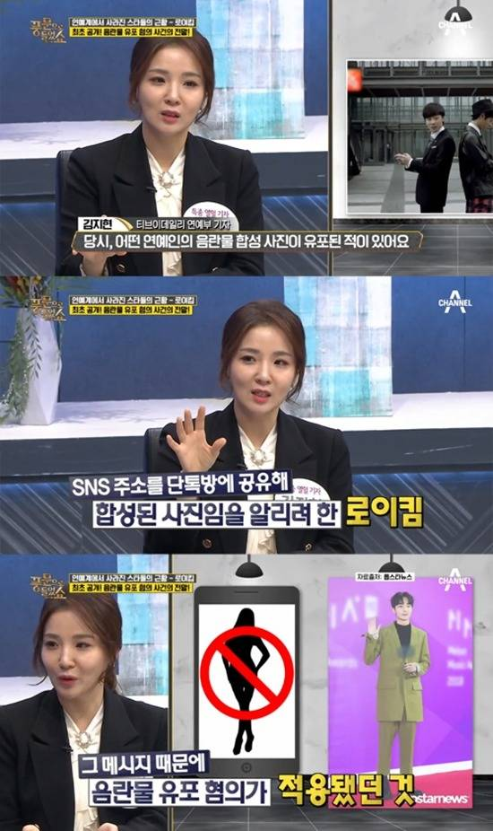 채널A 풍문으로 들었쇼에 출연한 김지현 기자는 가수 로이킴이 받고 있는 비난들이 모두 누명이라고 말했다. /채널A 풍문으로 들었쇼 캡처
