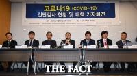 [TF포토] 코로나19 진단검사 현황 및 대책 기자회견