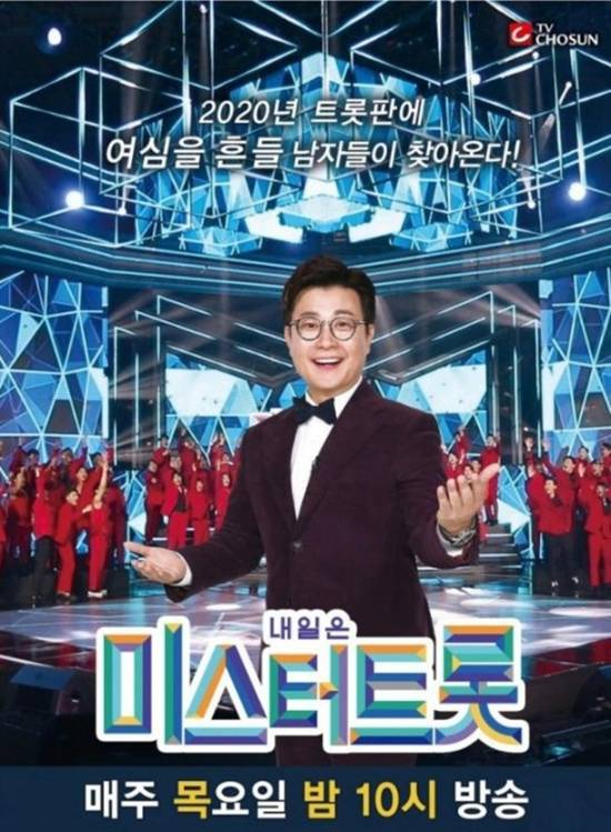 TV조선 미스터트롯 결승 녹화가 오는 3월 2일로 정해졌다. /TV조선 제공