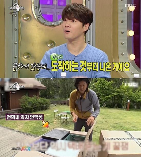 이천희는 26일 방송된 MBC 라디오스타에 연극 아트로 뭉친 김수로, 박건형, 조재윤과 함께 출연했다. /MBC 라디오스타 캡처