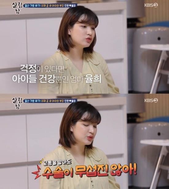율희가 쌍둥이를 출산하는 모습이 지난 26일 방송된 KBS2 예능프로그램 살림남2에서 공개됐다. /KBS2 살림남2 캡처