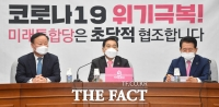 [TF사진관] 미래통합당, '코로나19에 초당적 협조'
