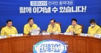 '비례민주당' 창당 가시화에 통합당