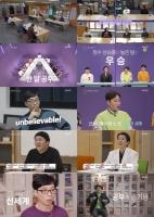 '해피투게더4' 유재석→조세호, 한 달 동안 토익 공부