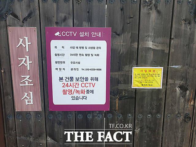 신천지 이만희 총회장의 거처로 지목되는 경기도 가평의 신천지 연수원 평화의 궁전.