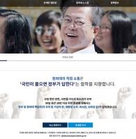 중국의 여론 조작? 靑 국민청원까지 오른 '차이나 게이트'
