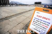 [TF포토] '범투본 집회 취소, 한산한 광화문 광장'