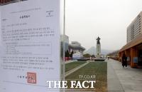 [TF포토] '서울 광화문 광장, 집회 금지!'