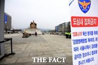 [TF포토] '코로나19 확산 방지, 집회없는 광화문 광장'