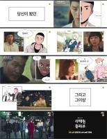 [TF프리즘] '메모리스트'→'쌍갑포차', 웹툰 원작 드라마 '풍년'