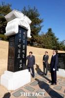 [TF사진관] 민주당 비례대표 출마…부친 묘소 찾은 'DJ 3남' 김홍걸