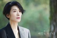 [TF초점] '아무도 모른다' 김서형, 원맨쇼 시작