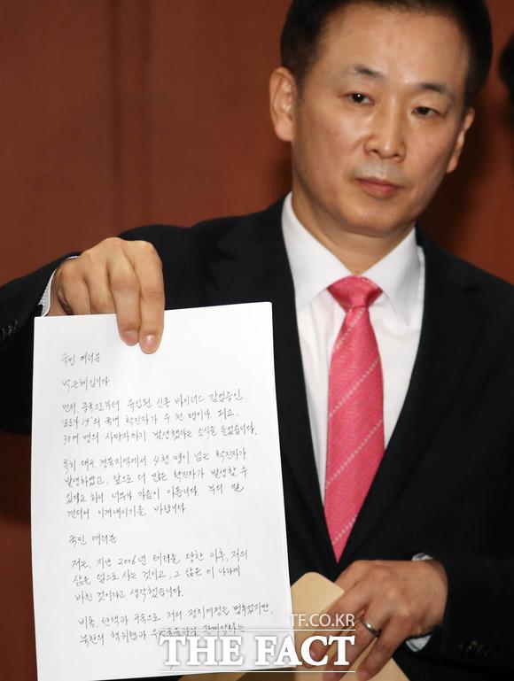박근혜 전 대통령의 변호인인 유영하 변호사가 4일 오후 국회 정론관에서 박 전 대통령의 옥중 편지를 대독하는 기자회견을 끝내고 취재진들에게 서신을 공개하고 있다. /뉴시스