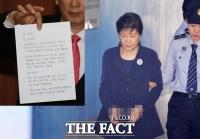'총선 D-40' 박근혜, 옥중 서신