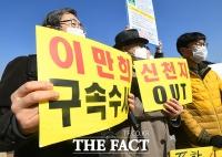[TF포토] '이만희 구속, 신천지 OUT!'