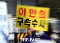 [TF포토] '이만희를 구속하라!'