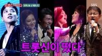 '트롯신이 떴다', 첫 방송부터 대박…시청률 14.9%