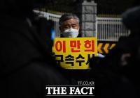 [TF포토] 청와대 앞에서 외치는 '이만희 구속'