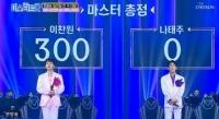 '미스터트롯', 살벌한 '1대1 미션'..이찬원 300점VS나태주 0점