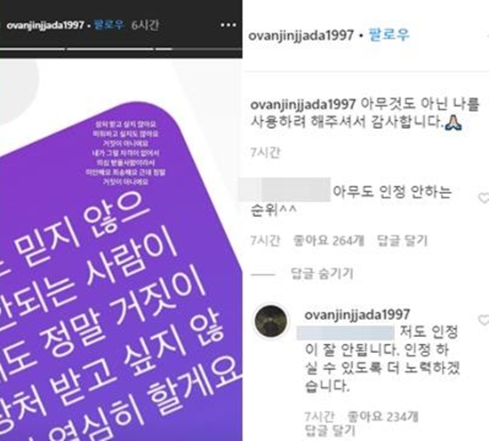 오반은 신곡 발매 후 사재기 의혹이 일자 직접 해명했다. /오반 인스타그램