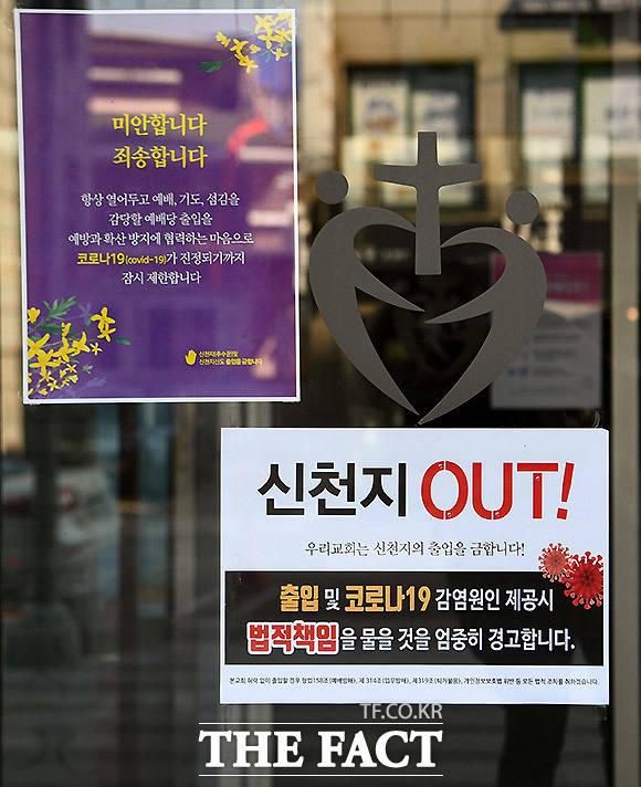 코로나19 확진자가 7000 명을 넘어선 8일 오전 서울 서대문구에 위치한 한 교회에 신천지 출입 금지 안내문이 붙어있다.