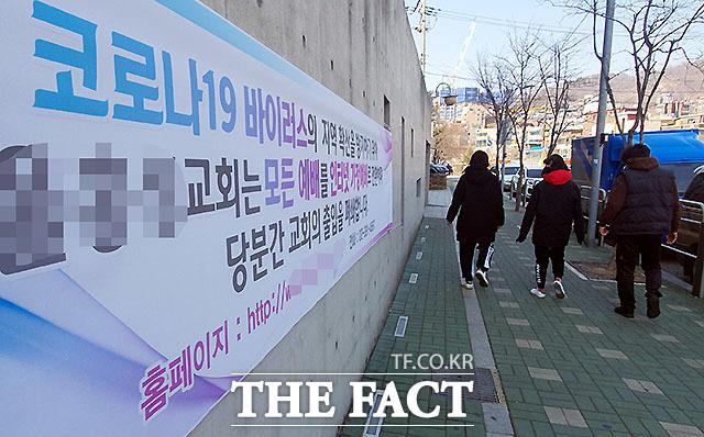 서울 서대문구에 위치한 한 교회도 주일 예배대신 가정예배를 진행한다는 안내문이 게시되어 있다.