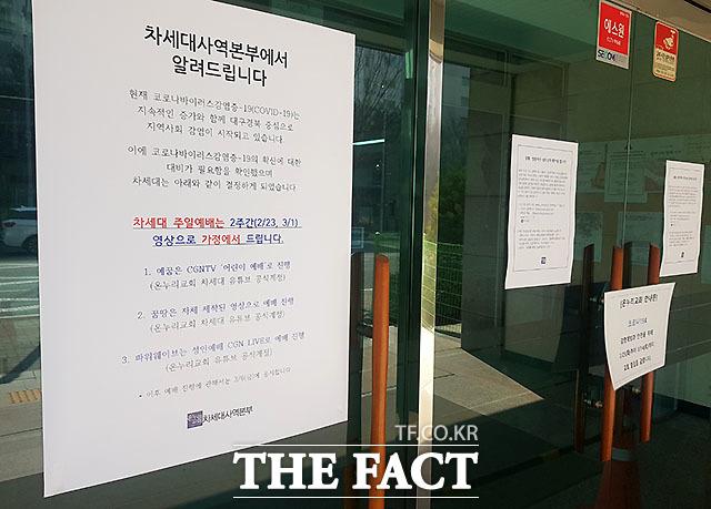 8일 인천 부평의 한 교회가 영상으로 주일예배를 드린다는 안내문을 붙여 놓고 있다.