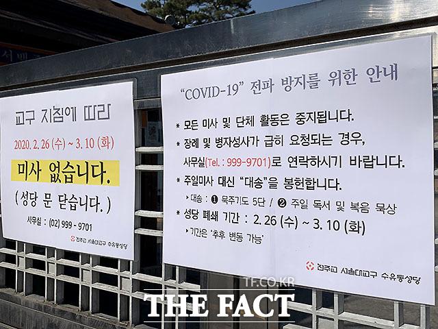 3월 둘째주 휴일을 맞은 8일 오전 서울 강북구에 위치한 한 성당이 미사를 진행하지 않고 있다.