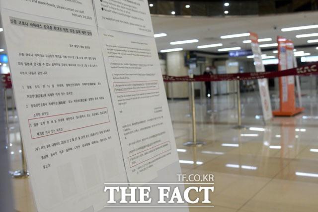 일본 입국제한 안내문 걸린 김포국제공항
