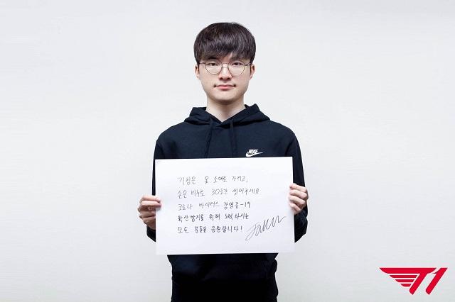 페이커 이상혁 선수가 코로나19 확산 방지를 위해 기부했다. 그는 다 함께 힘을 모아 이 사태를 이겨냈으면 좋겠다고 밝혔다. /T1 제공