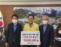 영풍 석포제련소, 코로나19 집단 감염 발생한 봉화군에 지원금 전달