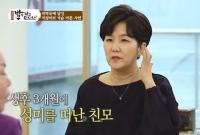 '밥은' 이성미, 가정사 고백…