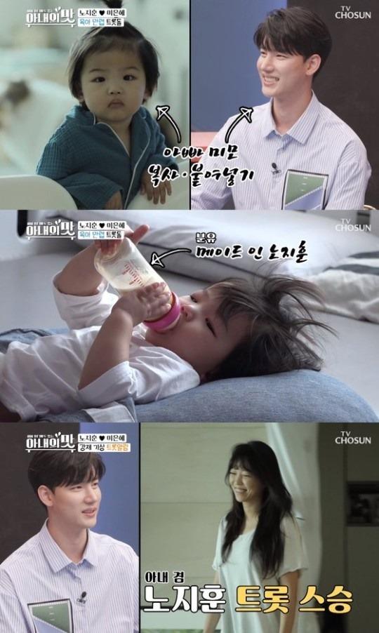 노지훈이 지난 10일 방송된 TV조선 아내의 맛에 첫 출연했다. 그는 아내 이은혜 아들 이안과 행복한 일상을 보냈다. /방송캡처