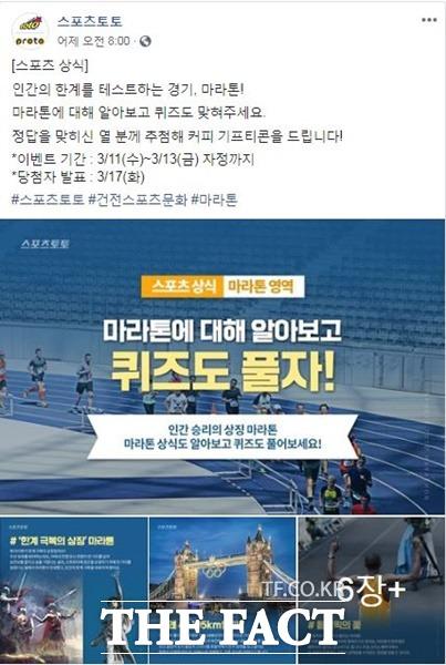 스포츠토토 공식 페이스북의 '스포츠상식' 이벤트 페이지.