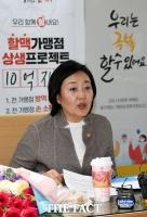 [TF사진관] 박영선 장관, 착한 프랜차이즈 기업인 만나 격려