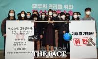 [TF사진관] 정부 기후대응 정책에 헌법소원 청구한 청소년들