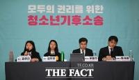 [TF포토] '모두의 권리를 위한 청소년기후소송'