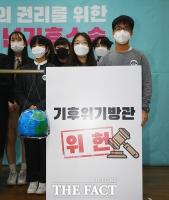 [TF포토] '기후위기 방관은 위헌'