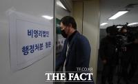 [TF사진관] 신천지 불참 속 열린 법인 취소 청문회