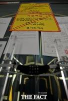 [TF사진관] 신천지 창립일…'굳게 닫힌 본부, 예배는 온라인 대체'
