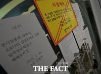 [TF포토] 신천지 집회 금지…'문 닫힌 예배당'