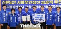 [TF포토] '신분당선 서북부 연장을 위해'